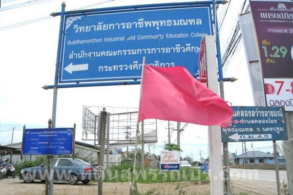 ขายที่ดิน ศาลายา,พุทธมณฑล,นครปฐม